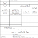 Certificate of income Korea
